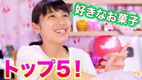 大好きなお菓子ランキング!TOP5!!!
