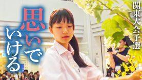 【青春】全国出場をかけた真剣勝負に感動! 関東大会予選 第6ラウンド【全国高校生 花いけバトル2019】