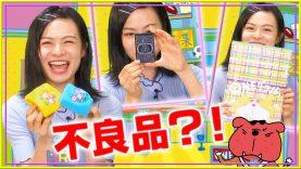 莉子オリジナルグッズの完成品が届いたらまさかの不良品だった?!|#部活ONE放送部 16