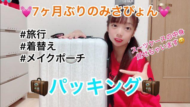 【パッキング】みさぴょんのスーツケースの中身みせちゃう!?