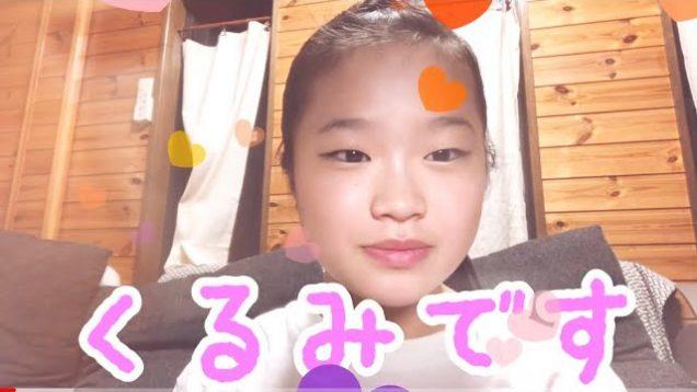 くるみちゃん【自己紹介&質問】静岡県の中学3年生女子