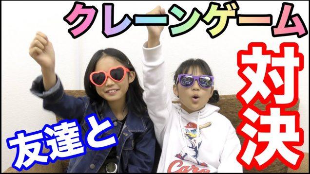 クレーンゲーム対決!友達のちさちゃんと1000円対決!のはずが・・・UFOキャッチャー