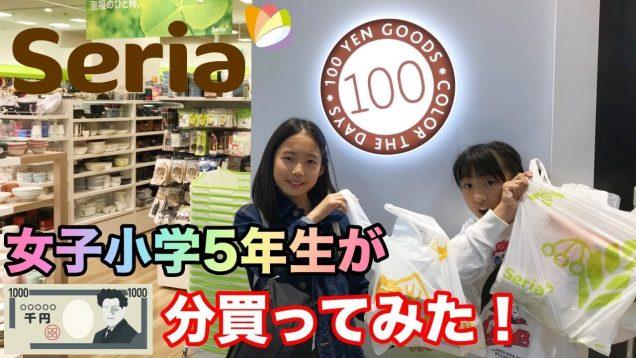 【100円均一】女子小学5年生にセリアで友達と1000円分買い物したら何を買ってくる?