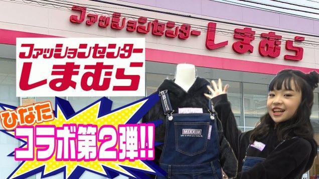 【コラボ】しまむらさんとコラボアイテム第2弾を発売します!
