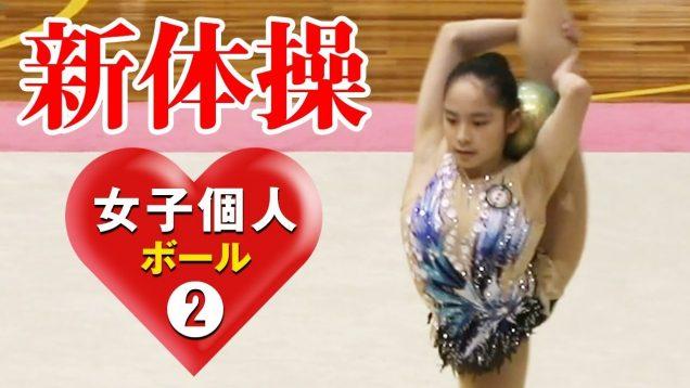 スゴ技 新体操 個人競技選手権 ボール❷ 2019高総体 佐賀女子高校