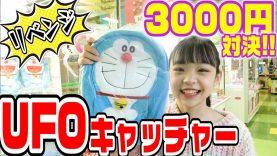 マネージャーさんにリベンジ!3000円対決!!【モーリーファンタジー】