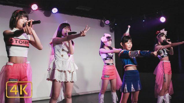 Si☆Stella – 恋の暴走☆機関車 – @新宿STAR CRANE 2019,10,17