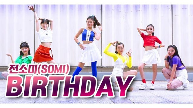 [stage631kids] 키즈댄스 – #BIRTHDAY – #전소미 / by #멜로디어스 (MELODIOUS) / Choreography #KINGBEAR