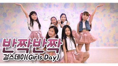 [ stage631kids ] #kidsdance – #반짝반짝 – #걸스데이 (Girl's Day) / by #highstep (하이스텝)
