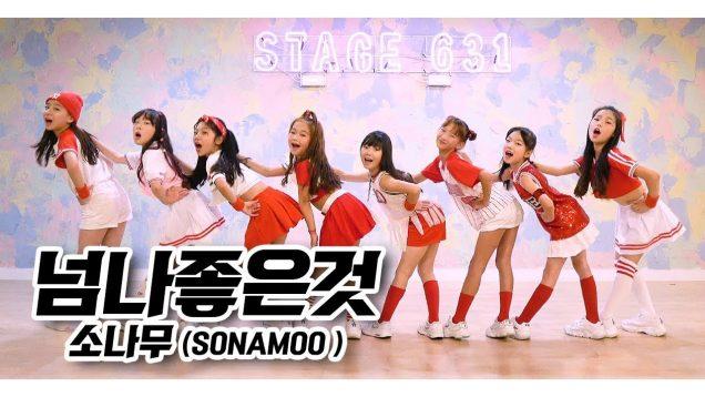 [ #stage631kids ] #kidsdance – #넘나좋은것 (I Like U Too Much) – #소나무 / by #winsomeness (윈썸니스)