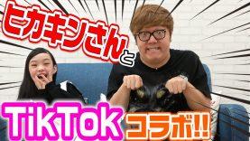 ヒカキンさんとひなたTikTokコラボ!!