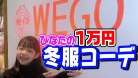 【WEGO】ひなたの1万円冬服コーデ