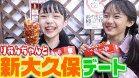 【新大久保】りおんちゃんとデート!ひなたのチーズドックが…?!