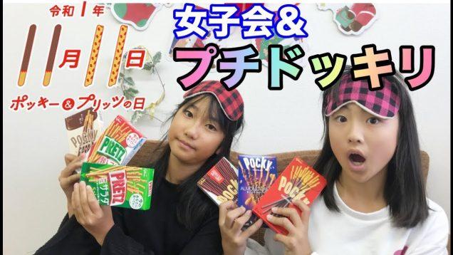 【ポッキーの日にプチドッキリ】友達とポッキーを食べながら遊びました!