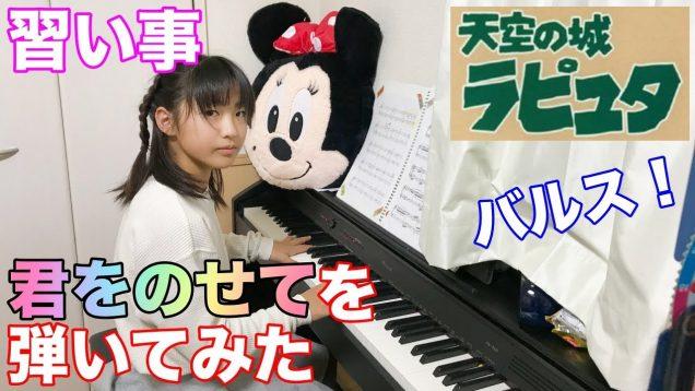 【ピアノを弾いてみた】天空の城ラピュタの君をのせて ジブリ piano