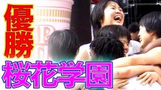 【感動】歓喜の瞬間!ウインターカップ2019優勝・桜花学園【表彰式】