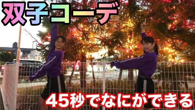 友達と双子コーデで45秒で何ができるを踊ってみた?