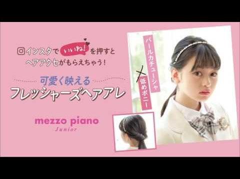 【映えるヘアアレ】メゾ ピアノ ジュニア 卒服ヘアアレ
