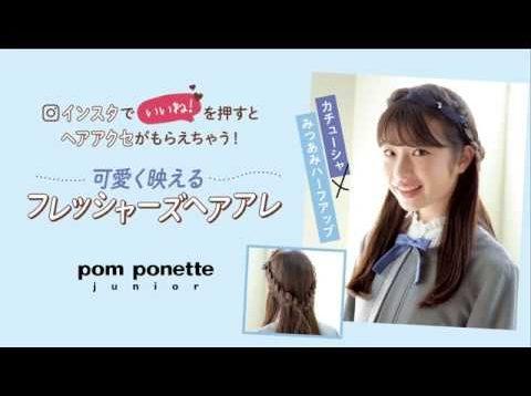 【映えるヘアアレ】ポンポネット ジュニア  卒服ヘアアレ