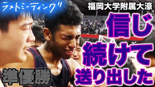 【感動】決勝で惜しくも福岡第一に敗れた大濠「彼らを信じたことに間違いはなかった」【ウインターカップ2019】
