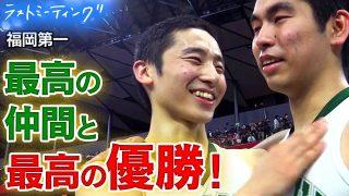 福岡第一が連覇!河村選手のチームへの想いに感動「ここでバスケットができたことが一生の宝物」【ウインターカップ2019】