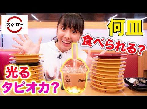 回転ずしで中3は何皿食べられる?実は大食い?!光るタピオカも!【スシロー】
