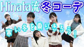 【Hinata流】寒さを乗りきる冬コーデ紹介しちゃいます!!