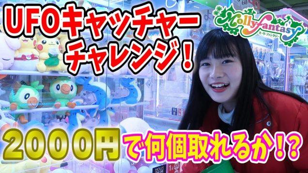 【挑戦】UFOキャッチャーチャレンジ!2000円で何個取れるか!?