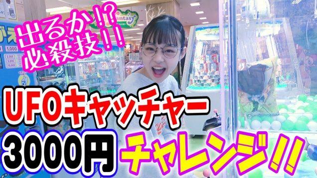 【出るか!?必殺技!!】UFOキャッチャー3000円チャレンジ!!【モーリーファンタジー】