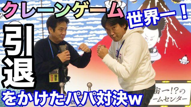 引退❓クレーンゲームの数世界一!まさかの流れでパパ対決?エブリデイ とっていき屋 東京本店 UFOキャッチャー