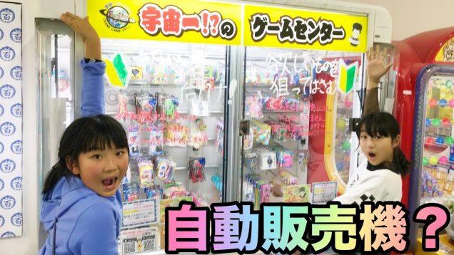 とっていき屋【クレーンゲームの自動販売機⁉️】そらかちゃんと対決 エブリデイのUFOキャッチャーが取れすぎたwww