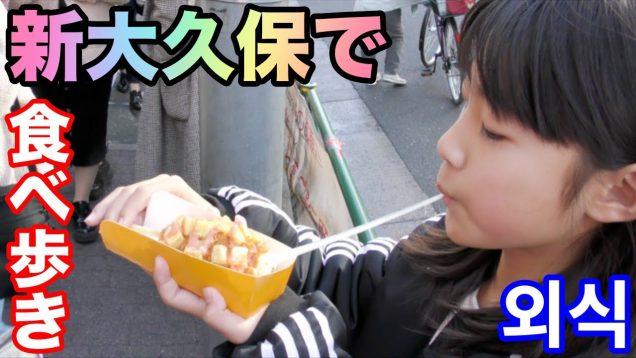 【韓国街】新大久保でチーズハットグなどを食べ歩き!신 오오쿠보에서 치즈 모자 그룹 등을 먹으러 돌아 다니기