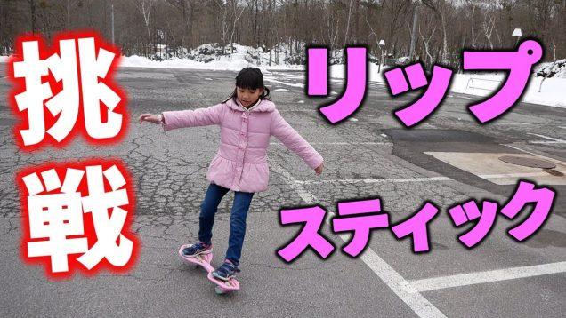 【小4】リップスティック(ブレイブボード)に挑戦