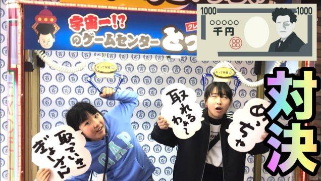 【クレーンゲーム】エブリデイ とってき屋 東京本店で1000円対決❗️UFOキャッチャー