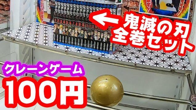 【あり得ない】ゲーセンで鬼滅の刃の全巻セット11400円相当が100円でゲットできる(かもしれない)クレーンゲームがあった!114回以内にゲットしたらお得?(UFOキャッチャー)【しほりみチャンネル】