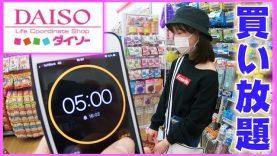 【DAISO】欲しいものはカゴへ!5分間買い放題【100均ダイソー】 【しほりみチャンネル】