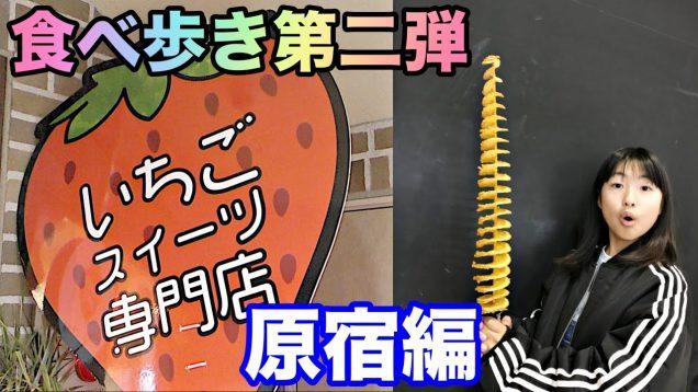 【おしゃれな街】原宿で食べ歩き✨念願のレインボーサンドは食べれるか?