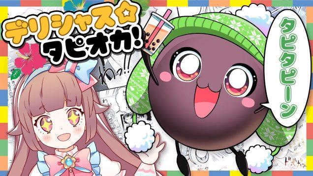 【ボイスコミック】 デリシャス☆タピオカ !【怖い話】