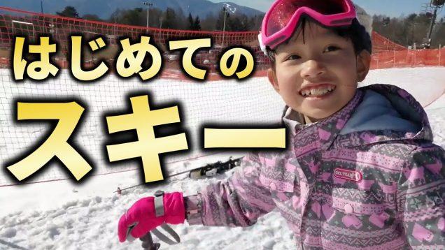 スキーに初挑戦【小学生】