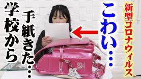 【新型コロナウィルス】学校から手紙がきました。。。【しほりみチャンネル】
