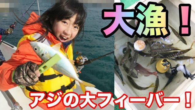 【アジが大漁!】大喜び 大きいアジ釣りがたくさん釣れました♪尺鯵 尺アジ アジング 船釣り