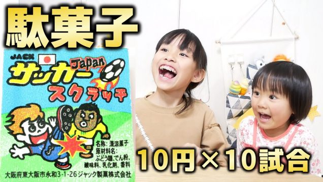 日本勝利で大当たり10円サッカースクラッチ【駄菓子】