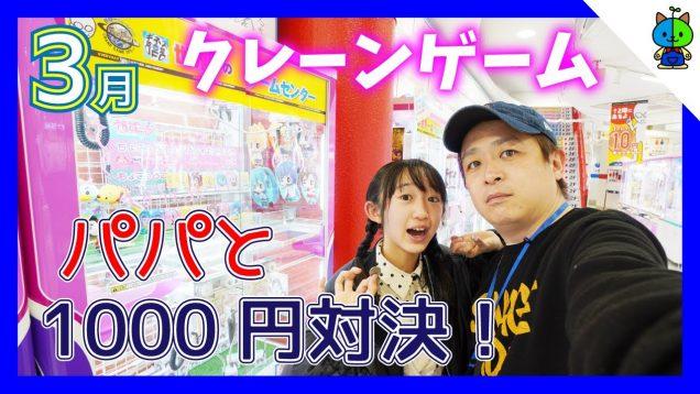 【クレーンゲーム】パパと1000円ガチ対決!in世界一のゲーセン【ももかチャンネル】