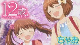 【アニメ】『12歳。~ちっちゃなムネのトキメキ~』第1話 キス・キライ・スキ 【公式】