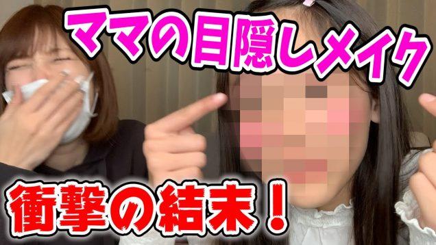 【爆笑】なぜこうなった!wママの目隠しメイク!