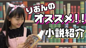 【オススメ】りおんの読んでる小説紹介します!