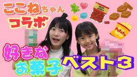 【コラボ】ここねちゃんとお互いが好きなお菓子ベスト3紹介!