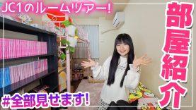 【部屋紹介】女子中学1年生になったひまひまの最新ルームツアー♪【JC1】