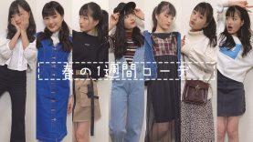 【おうちファッションショー】春の1週間コーデ紹介!