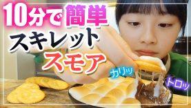 【スキレットスモア】安くて簡単!10分スイーツ作り♪マシュマロとチョコで簡単おいしい♪【うちで過ごそう】